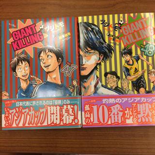 講談社 - 【GIANT KILLING】ジャイアントキリング【47巻】【48巻】2冊セット
