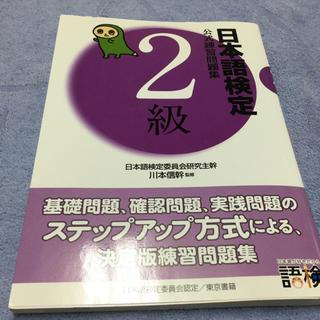 東京書籍 - 日本語検定 2級  公式練習問題集