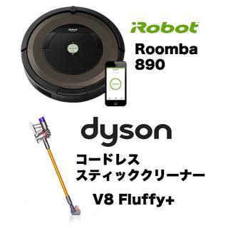 アイロボット(iRobot)のダイソン×ルンバ 新品・未使用セット (掃除機)