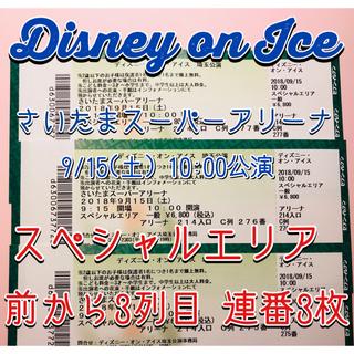 ディズニー(Disney)の9/15 ディズニー オン アイス さいたまスーパーアリーナ(キッズ/ファミリー)