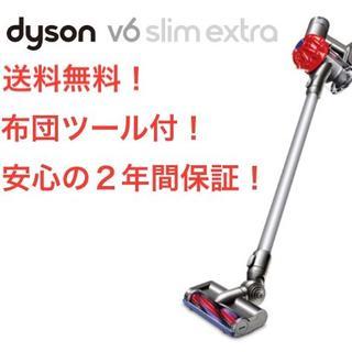 ダイソン(Dyson)の【新品/送料無料】ダイソン Dyson V6 Slim Extra DC62DK(掃除機)