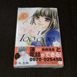 10万分の1 8巻/宮坂香帆
