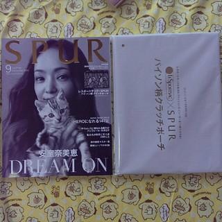 【新品未使用】★SPUR 9月号 雑誌 安室奈美恵 付録付(ファッション)