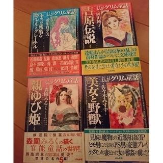 まんがグリム童話シリーズ 文庫漫画4冊(女性漫画)