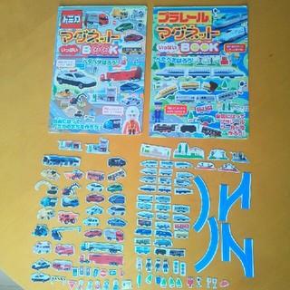 タカラトミー(Takara Tomy)のプラレール&トミカマグネットBOOK 2冊セット(電車のおもちゃ/車)