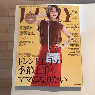 very9月号(ファッション)