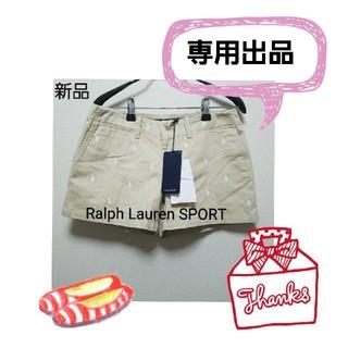 ラルフローレン(Ralph Lauren)のみー0628様専用です 新品 Ralph Laurenパンツ ゴノレフ(カジュアルパンツ)