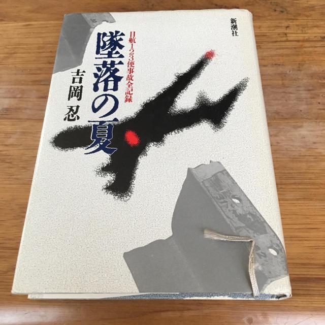 墜落の夏の通販 by たけ's shop...