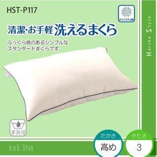 洗濯できる 清潔・お手軽 洗えるまくら HST-P117