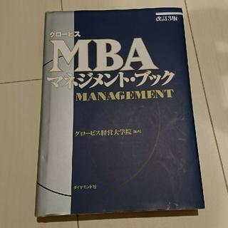 ダイヤモンドシャ(ダイヤモンド社)のMBA マネジメントブック 改定3版(ビジネス/経済)