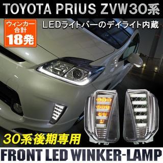 トヨタ - プリウス30後期 LED デイライト 付き ウインカー
