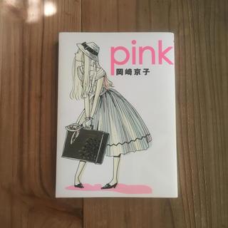 岡崎京子著『pink』