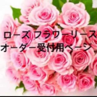 オーダー受付専用ページ♡ローズ フラワーリース(リース)