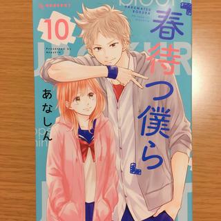 あなしん  春待つ僕ら  10巻(少女漫画)