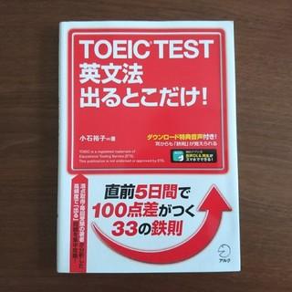 【美品】TOEIC TEST 英文法 出るとこだけ