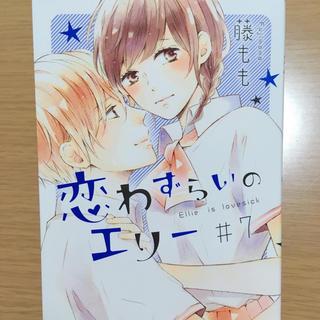 藤もも   恋わずらいのエリー  7巻(少女漫画)