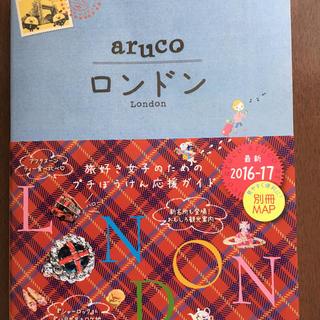 ダイヤモンドシャ(ダイヤモンド社)のaruco ロンドン 観光ガイドブック 2016-2017版(地図/旅行ガイド)