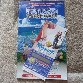 ポケモン - 風のルギア シリアルコード