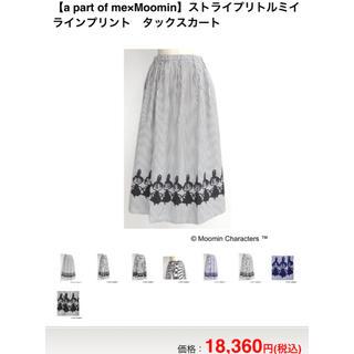 アパートメントマーケット(apartment market)のa part of me ×moomin タックスカート(ロングスカート)