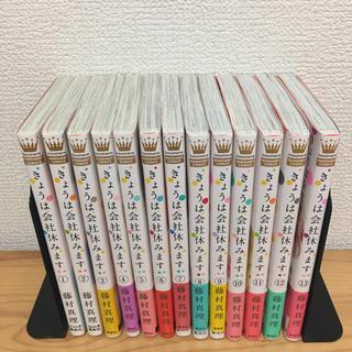 集英社 - 漫画『きょうは会社休みます。』1〜13巻 完結