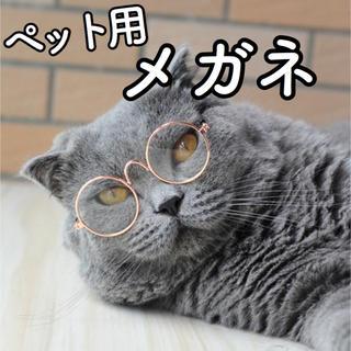 【新品】猫 犬 うさぎ サングラス メガネ 眼鏡 コスプレ ブライス