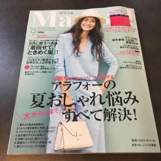 雑誌 Marisol マリソル 9月号(ファッション)