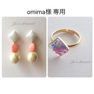 omima様 専用ページ(イヤリング)