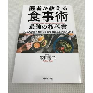 ダイヤモンドシャ(ダイヤモンド社)の医者が教える食事術 最強の教科書 (健康/医学)