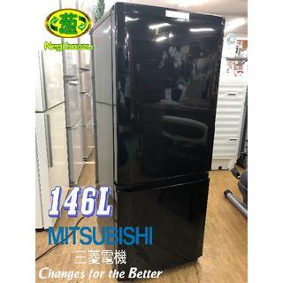 三菱電機 - 美品 三菱 146L 2ドア冷蔵庫 ラウンドカットデザインが美しい