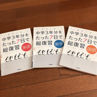 ガッケン(学研)の中学3年分総復習 3冊セット(参考書)