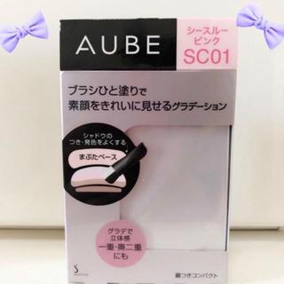 オーブ(AUBE)のシースルーピンク♡SC01♡新品未使用♡オーブ♡ブラシひと塗りアイシャドウ♡(アイシャドウ)