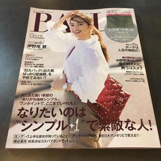 雑誌 BAILA バイラ 9月号(ファッション)