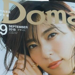 ショウガクカン(小学館)のDomani 最新号(ファッション)