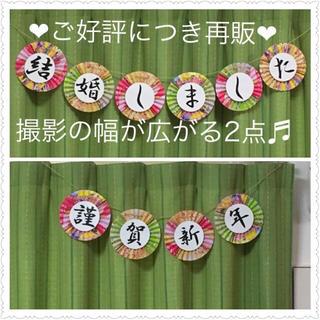 【2点セット】❤︎大人気❤︎和装ガーランド 赤い糸