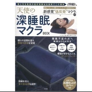 【新品、未使用】深睡眠マクラ