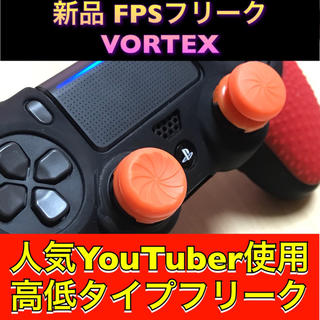 新品♦️PS4 FPS Freek KONTROLFREEK  VORTEX(その他)