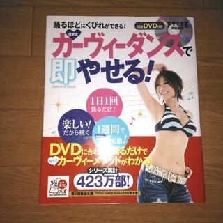 ガッケン(学研)のカーヴィーダンスで即やせる!DVD付き(趣味/スポーツ/実用)