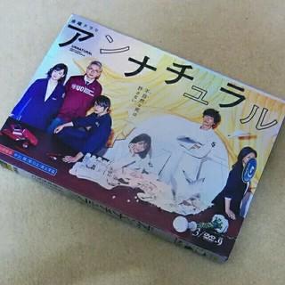 【アンナチュラル】DVD-BOX 石原里美 / 井浦新/新品未開封・3枚