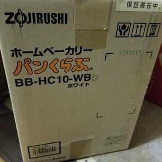 ゾウジルシ(象印)のsmileさん専用   ZOJIRUSHIホームベーカリー(ホームベーカリー)