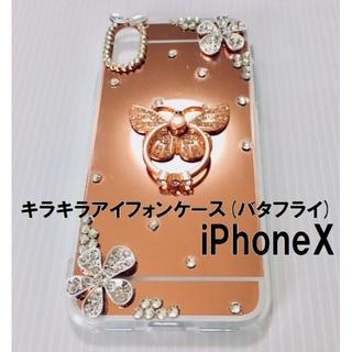 JKに大人気! iPhoneX スマホケース バタフライリング付き 新品