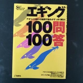 エギング100問100答(その他)