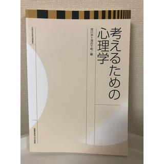 タカラジマシャ(宝島社)の「考えるための心理学」 武蔵野美術大学出版局(人文/社会)