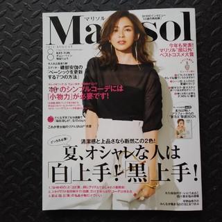 月刊マリソル 2018.8(ファッション)