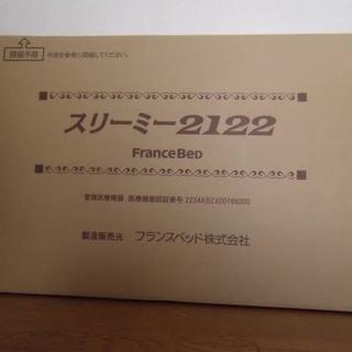 新品未開封 フランス総合医療 スリーミー2122+スリーミーイオン 送料無料 (マッサージ機)