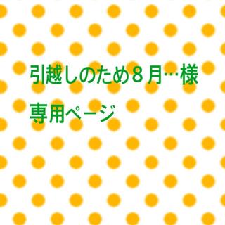 引越しのため8月…様 専用ページ(コサージュ/ブローチ)