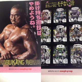 ニューギン(newgin)の花慶の日2018非売品ファイル角田信郎(ファイル/バインダー)