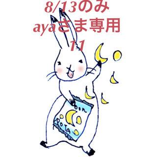 オーブ(AUBE)の★8/13のみ★ayaさま専用出品ページ 11(アイシャドウ)