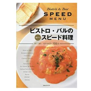シナノ(SINANO)のビストロ・バルの技アリスピード料理~早くて旨い・仕込みが巧い105品 (旭屋出版(趣味/スポーツ/実用)