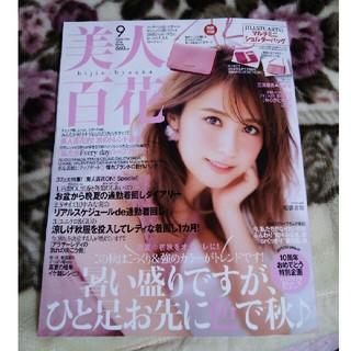 カドカワショテン(角川書店)のファッション雑誌 最新号 美人百花9月号 (ファッション)