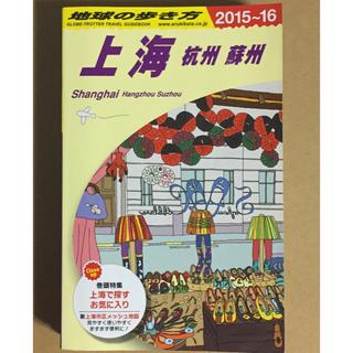 ダイヤモンドシャ(ダイヤモンド社)の地球の歩き方 2015〜16 上海 杭州 蘇州(地図/旅行ガイド)